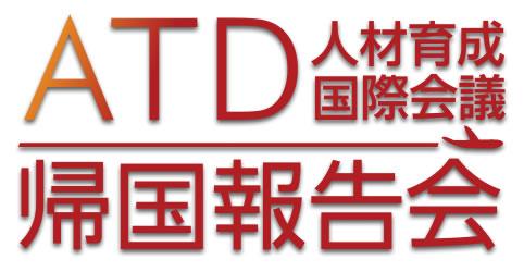 ATD人材育成国際会議2016 帰国報告会