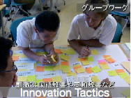 Innovation Tactics